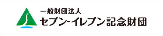 一般財団法人セブン-イレブン記念財団