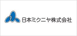 日本ミクニヤ株式会社