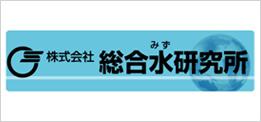 株式会社総合水研究所