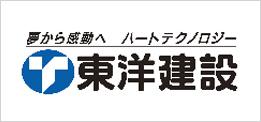 東洋建設株式会社大阪本店