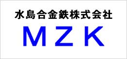 水島合金鉄株式会社