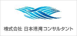 株式会社日本港湾コンサルタント