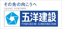 五洋建設株式会社大阪本店