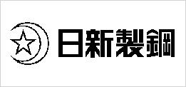 日新製鋼株式会社